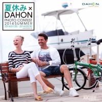 「夏らしい風景とDAHON」のフォトコンテストの 募集要項詳細が発表されました。
